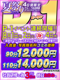 ぽちゃ新宿_P-1_240-320