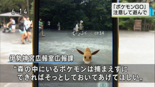 isejingu_pokemon-2-600x338