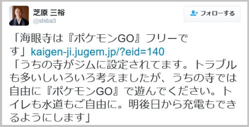 isejingu_pokemon-9-500x255