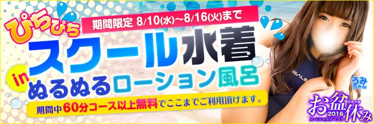 1470747400jyVA_pichipichimizugi_750-250