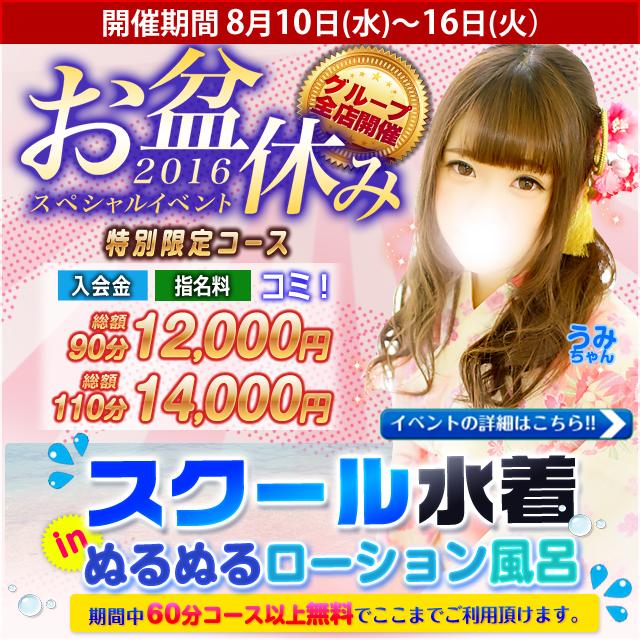 白いぽちゃ新宿_お盆_640-640