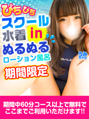 pichipichimizugi_300-400