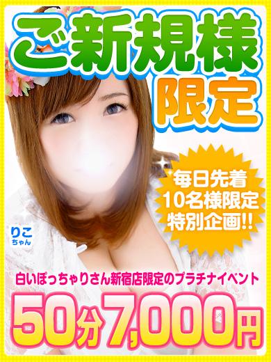 20170609_ご新規様50分7000円_390-520