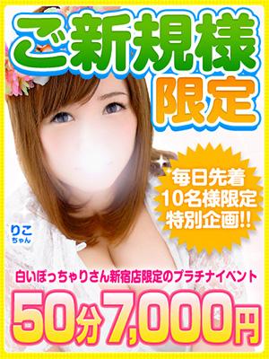 20170609_ご新規様50分7000円_300-400