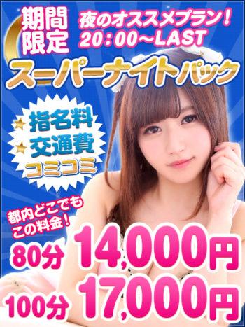 新宿スーパーナイトパック_480-640