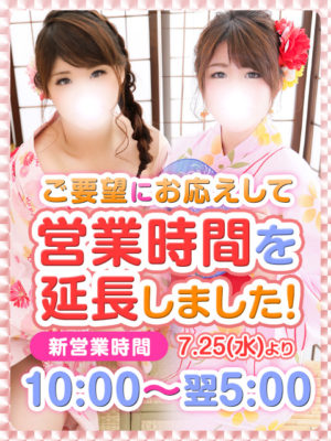 新宿ぽちゃ営業時間変更_480-640