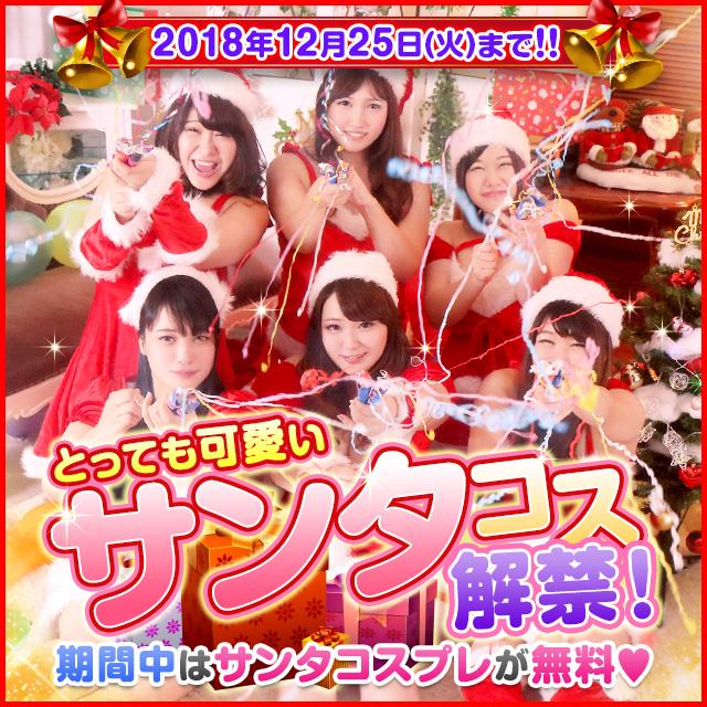新宿ぽちゃXmas2018_640-640