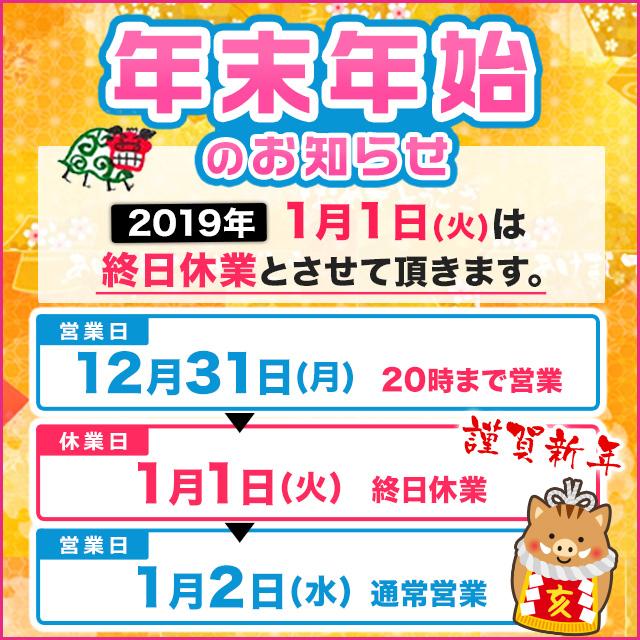 (PC)1月1日お知らせ
