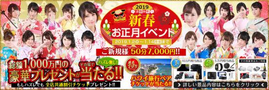 (HM)(PC)新春お正月イベント