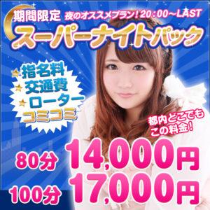 新宿スーパーナイトパック_640-640
