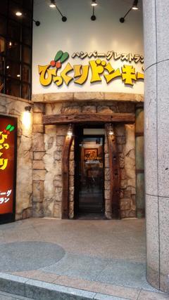 びっくりドンキー(歌舞伎町)