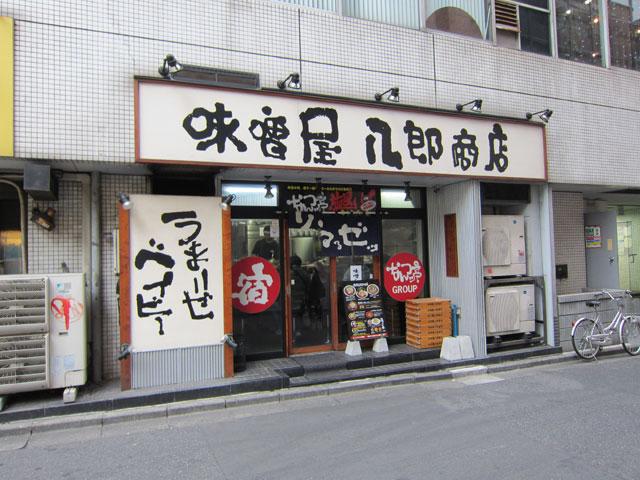 misoya-hachiro-shoten-sh-03